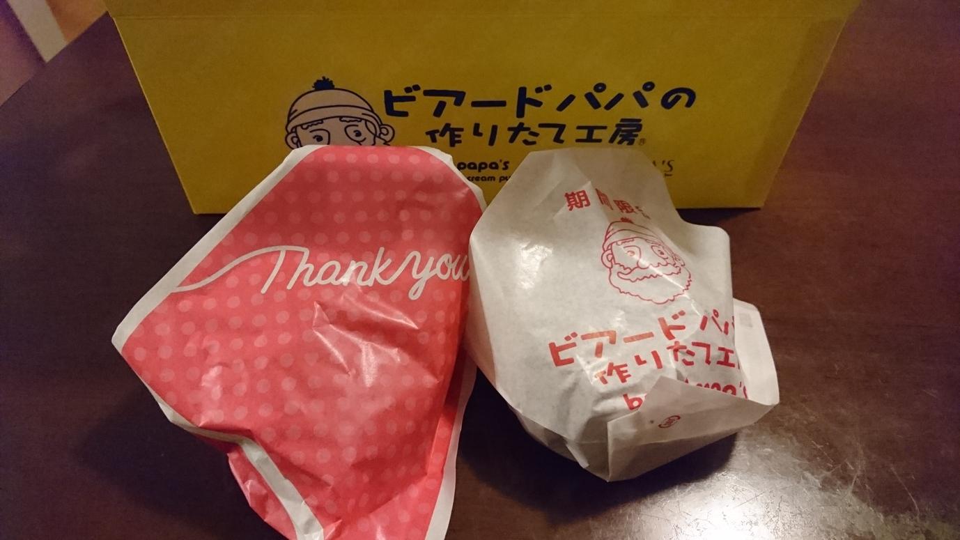 ビアードパパ イオン富士南店 name=