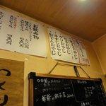 爺爺 - おやじセット500円