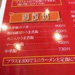 85831701 - 中華風カツ丼900円を!