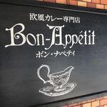 ボンナペティ - 看板。