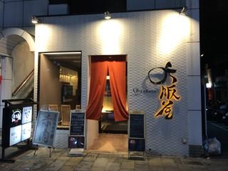 大阪屋 浜町店 - 店の外観