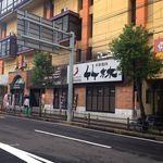 竹林 大橋店