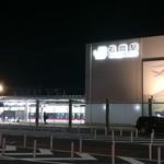 魚民 - JR 常磐線「石岡駅」西口