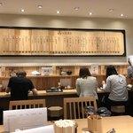 日本橋 讃岐うどん ほし野 - 店内はカジュアルでした