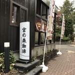 宮の森珈琲 - 店舗前駐車場ございます。