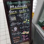 町なかファームカフェ -