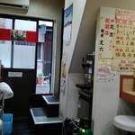 中華そば 花京 - 店内
