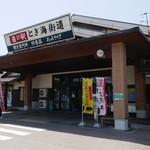 道の駅 とぎ海街道 -