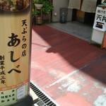 天ぷらの店 あしべ - 通りの看板