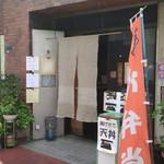 天ぷらの店 あしべ - 外観