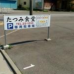 たつみ - 駐車場有ります。