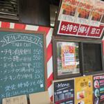 ライスライス - お弁当などの持ち帰り販売もされています。