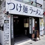 つけ麺 ラーメン ヤゴト55 - 八事駅のすぐ近くです