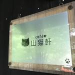 カフェ山猫軒 -