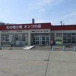 カフェ アトリエ おくむら - 焼尻フェリーターミナル