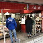 肉の丸小 - ハムカツやコロッケを購入して円頓寺散策を楽しむ方々