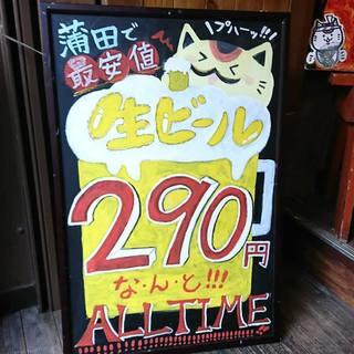 生ビールは破格の290円!18時までなら199円!!何回でも
