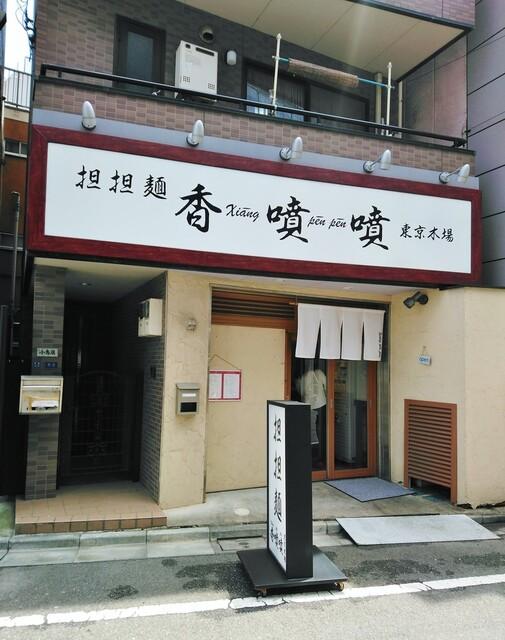 香噴噴 東京木場 - 店舗外観