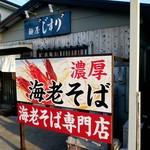 麺屋 じすり - 店舗外観