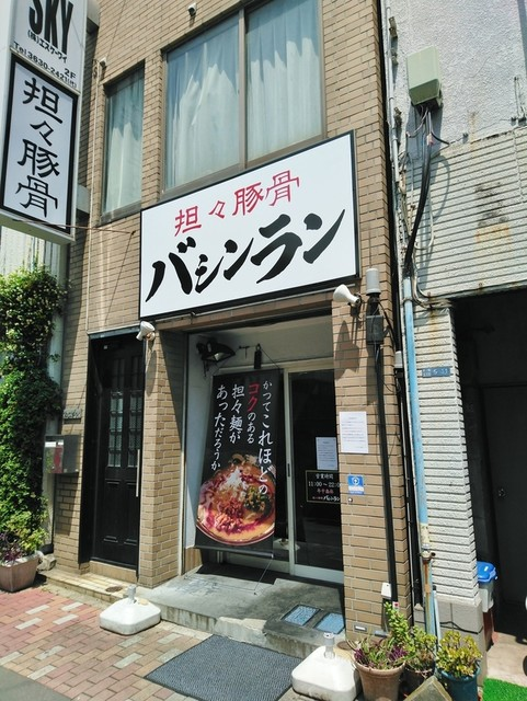 担々豚骨 バシンラン - 店舗外観