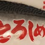 魚寅 - 大トロしめ鯖