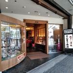 ちん里う本店 - 昭和2年製の梅干や古いレジスター 街角博物館が印象的