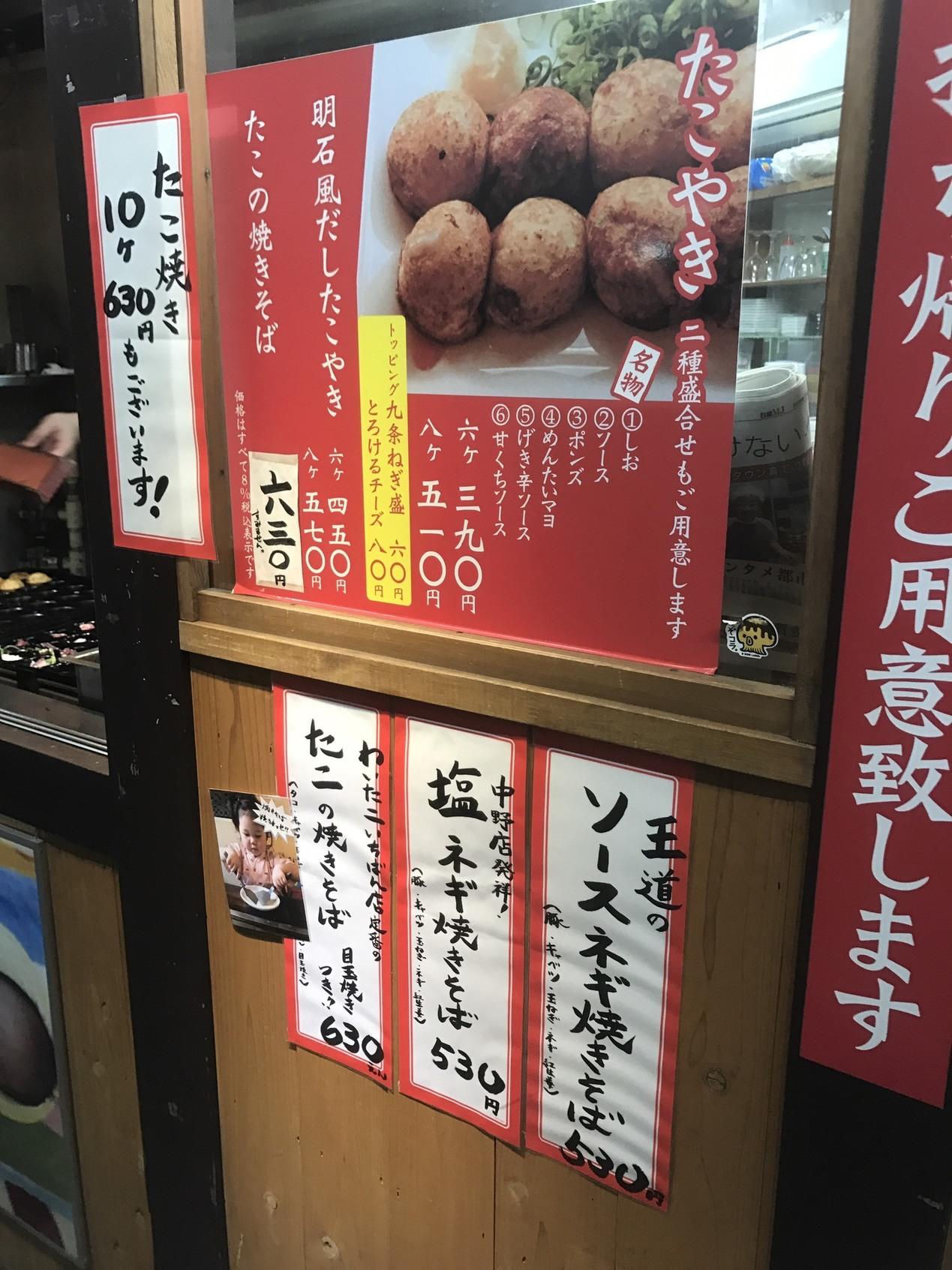 わいたこ いちばん店 name=