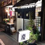 慶 - 2018.4.19  店舗外観