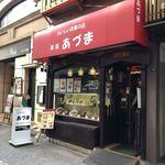レストランあづま - お店の外観
