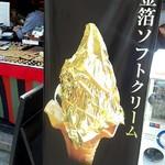 雪乃下果実 - イチオシはこの「金箔ソフト」