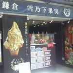 雪乃下果実 - 今年3月にオープンしたというこちらのお店