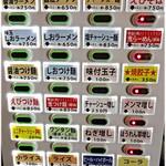 85871343 - みっちり詰まった券売機。