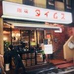 珈琲 タイムス - 昭和な店構え