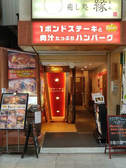 HERO'S 吉祥寺店