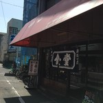 ヤマトモチスエヒロ食堂 - 外観