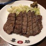 味の牛たん喜助 - 牛たん・おしんこ・味噌南蛮