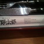 8588041 - 清野太郎