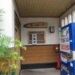 大江戸 - 入り口