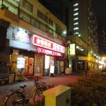 台湾料理 海鮮館 - お店外観 激しいピンボケなので雰囲気だけ
