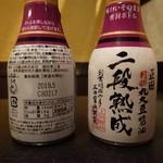 旗籠家 - 正田醤油