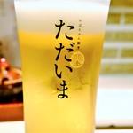 串揚げ×おばちゃん割烹 経堂 ただいま - 生ビール