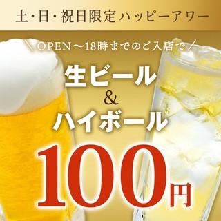 土日祝限定ハッピーアワー!生ビール&ハイボールが100円♪