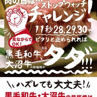 今月の【肉の日】ストップウォッチチャレンジは30日開催!