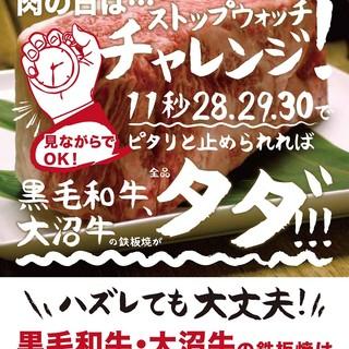【肉の日】開催!11秒28,29,30で止まれば和牛がタダ!