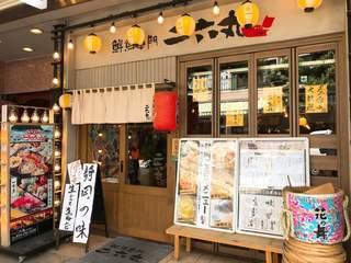 二六丸 静岡呉服町店