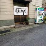 85896893 - JR元町駅からすぐの老舗の日精そば