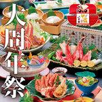 御殿場甲羅本店八宏園 - 周年祭「皐月」