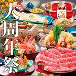 御殿場甲羅本店八宏園 - 周年祭「水無月」