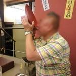 横綱 - 日本酒 横綱 辛口豪快