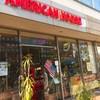 アメリカン ハウス バー&グリル ハマボールイアス店